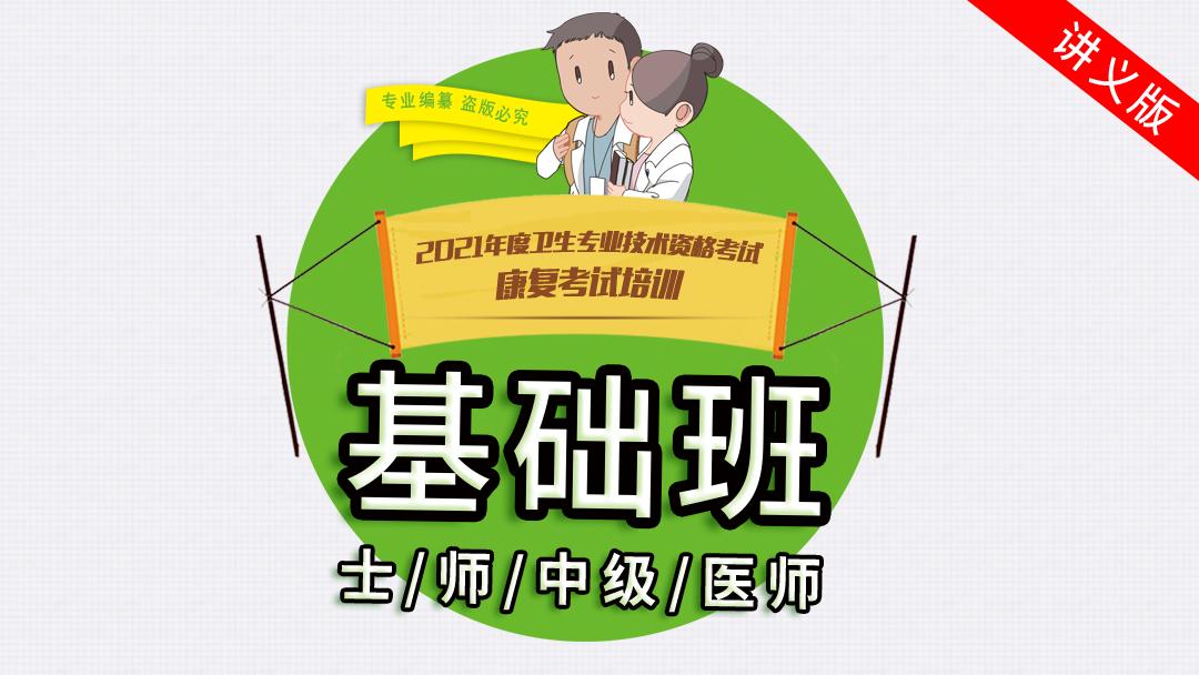 【讲义版】21康复考试课程基础班(更新中)