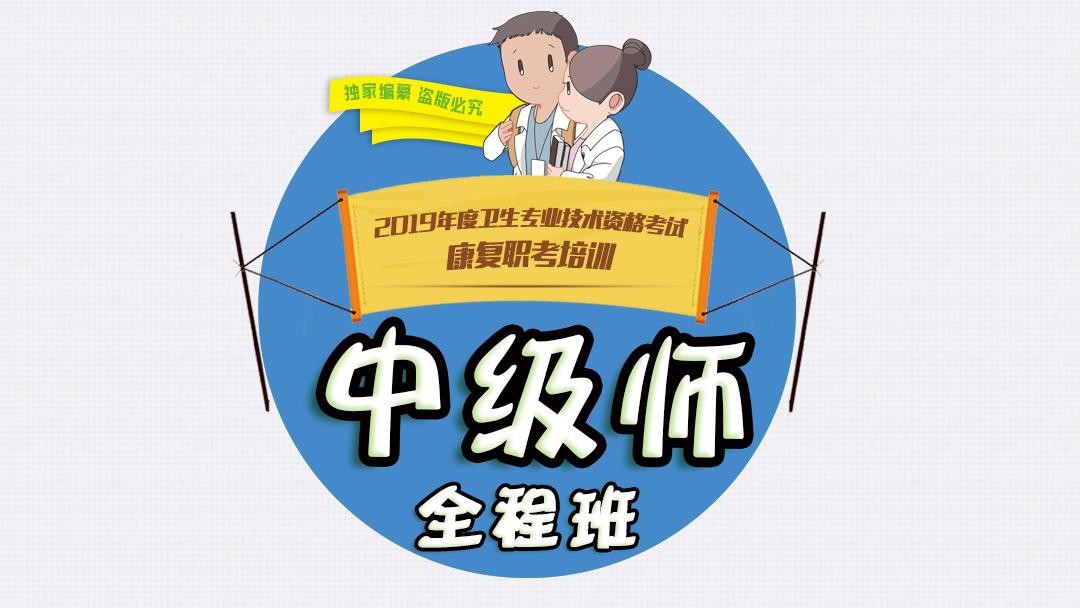 19中级师康复医学治疗技术考试-全程班