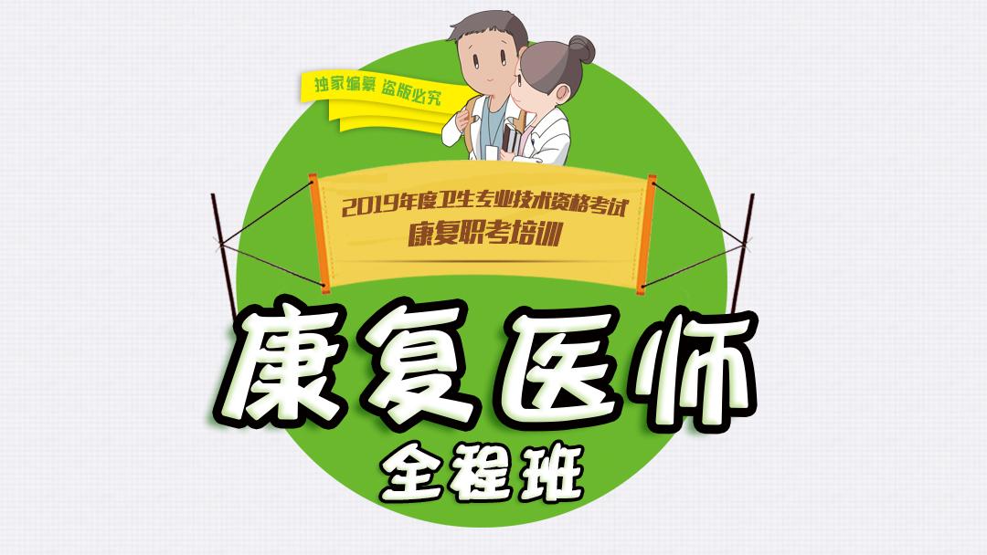 19年康复医学医师中级职称考试培训-全程班