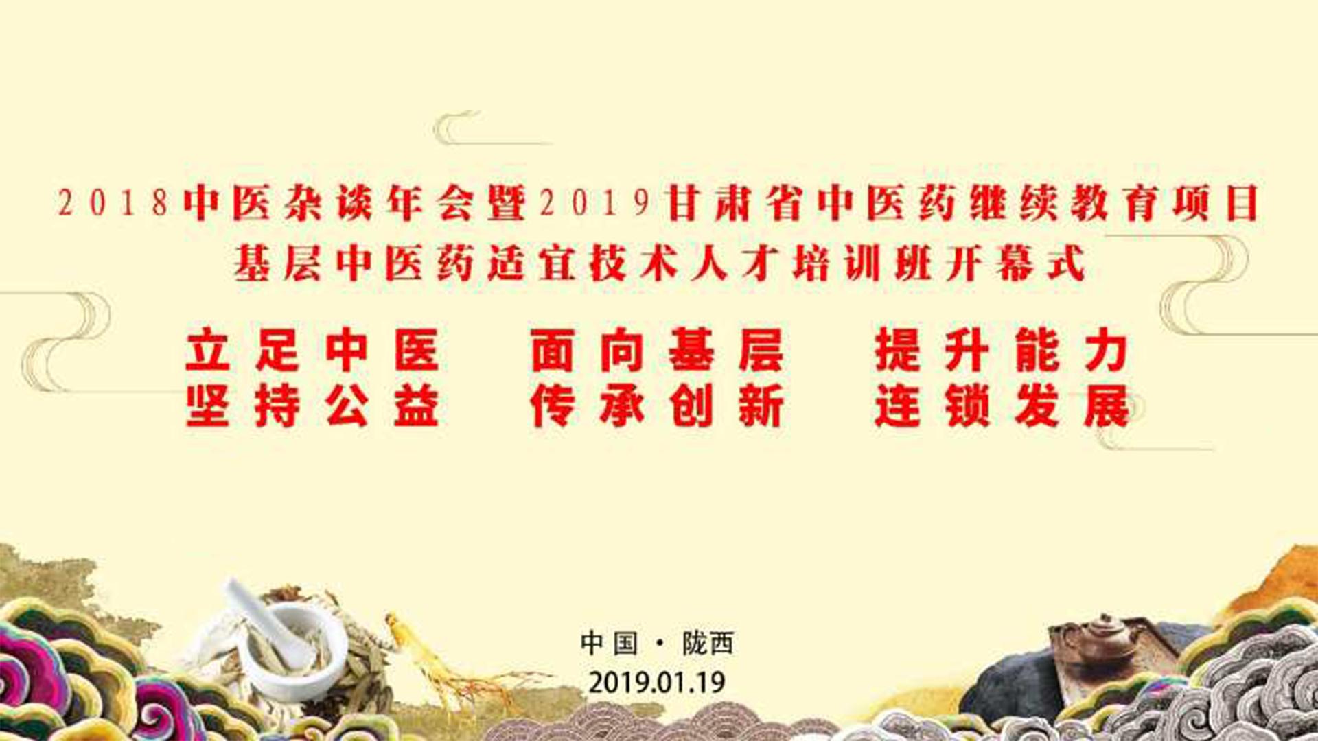 2018中医杂谈年会暨2019基层中医药适宜技术人才培训班